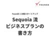 【Tip】 Sequoia 流ビジネスプランの書き方