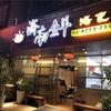 台湾食べたいわん!その5