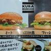 【くら寿司 ハンバーガー】三十路が「KURA BURGER」を食べてきた