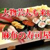 麻布十番の大物芸人も訪れるコスパGoodなお寿司屋さん(^^♪