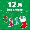 12月(師走)