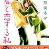 ★花君と恋する私 10巻の感想 何があってもずっと…そばにいたい!!★