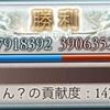 古戦場!目指せ40箱チャレンジ!!@4日目