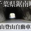 【動画】千葉県鋸南町 鋸山登山自動車道