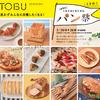 【イベント】初出店多数!本日、3/20(水)からIKEBUKUROパン祭り開催!