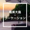 奄美大島でのワーケーションにおすすめな、古民家リノベの宿「伝泊」