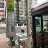 東京へ行ってきました! 路線バスで東京から横浜へ行く!