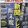 新聞とテレビの「断末魔」〜週刊東洋経済が特集