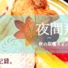 【夜間飛行】秋の収穫スイーツブッフェ【川崎日航ホテル2018年10月】