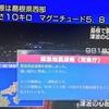 島根県西部を震源とするM6.1の地震が発生!島根県には県庁所在地の松江に島根原発があるけど大丈夫!?