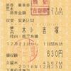 荒木→吉塚 乗車券(区変)
