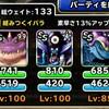 level.1661【青い霧】第197回闘技場ランキングバトル3日目