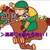 競馬(安田記念)の反省と競艇との比較