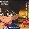 名探偵コナン 暁のモニュメントのゲームと攻略本 プレミアソフトランキング