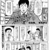 「カバチ!」の「新自治会設置編」を紙屋高雪氏はどう読んだだろうか