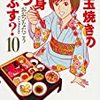 おおひなたごう先生『目玉焼きの黄身 いつつぶす?』10巻 KADOKAWA / エンターブレイン 感想。
