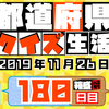 【都道府県クイズ】第180回(問題&解説)2019年11月26日