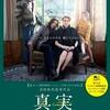 ★是枝監督の最新作「真実」がベネチア国際映画祭のオープニング作品に。最高賞「金獅子賞」も視野に。