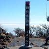 鶴見岳山頂と、からの九重山系:大分県別府市
