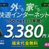 So-net WiMAXのキャンペーンを検証!宣伝文の割引額は本当に有利なのか