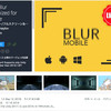 【無料化アセット】ぼやけた絵にする『BLUR』エフェクトをローエンドモバイル高速レンダリング LWRPを試してみた(Fastシリーズの無料化が止まらない!)「Fast Blur Optimized for Mobile」