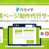 ホームページ制作会社に聞く!ペライチの制作代行サービスのリアル Vol.2