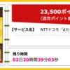 【ハピタス】NTTドコモ dカード GOLDが期間限定23,500pt(23,500円)にアップ!!  さらに最大18,000円相当のプレゼントも!