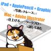 [ iPad + ApplePencil + Graphic ] で写真をトレースして [ Mac + Adobe Illustrator ] で仕上げる、というワークフローを試してみた