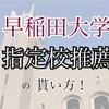 【経験談】指定校推薦で早稲田大学に入学する条件とは?