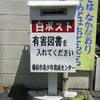 赤穂線備前片上駅の白ポスト