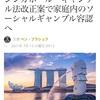 【シンガポール】家庭内ギャンブル容認へ