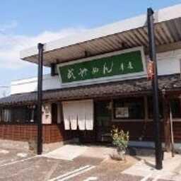 武州めん本店