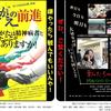 「私たちの日々」「かけがえの前進」二本立て上映会、ナントカナントか、今年は、春から初夏にかけて、東京でやりましょう、前進友の会やすらぎの里作業所 えばっちより