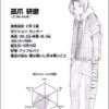 2019.9/29~10/6 さよなら週報