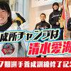 第127期の修了記念レースは清水愛海(しみずあみ)訓練生が優勝!女子の養成所リーグ戦勝率1位は初の快挙!やまと学校・山口支部・ボートレーサー