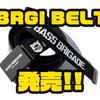 【バスブリゲード】バックルにロゴが入った「BRGI BELT」発売!
