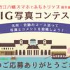 「近江八幡スマホでぷちトリップ番外編 DIG写真コンテスト」応募締め切りのお知らせ