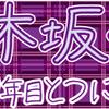 山下美月「今は乃木坂になじめてきた」/特別連載