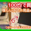 【日記】100円ショップのスマホ関連グッズ売り場が面白い事になってた件