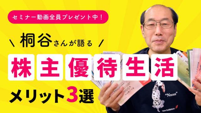 優待名人・桐谷さんが語る!株主優待生活のメリット3選