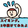 【育児】スイミング、習い続けて2年。変化は…!