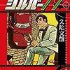 『久松文雄傑作集 シルバー77 (マンガショップシリーズ 175) [Kindle版]』 久松文雄 パンローリング