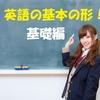 英語の文法の基本ルールを知ってみよう!【基礎文法編】