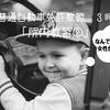 【車の免許】AT普通車第1段階技能教習3時限目:所内教習②【体験談】
