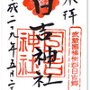 日吉神社の御朱印(横浜・港北区)〜「普通科」と「普通部」、「日吉神社」と「日吉権現」の迷宮