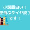 いやー面白かった!池井戸潤さん小説『空飛ぶタイヤ』!