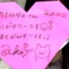 小島愛子まとめ  2020年12月21日(月)  【お披露目1周年の日】(STU48 2期研究生)
