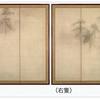 彼だけがたどりつけた 松林図の世界 〜「等伯」安部龍太郎