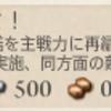 【艦これ】精鋭「第四航空戦隊」、抜錨せよ! 攻略