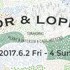 2017年6月オホーツク地方(界隈込み)のイベント情報まとめ ※6/5更新